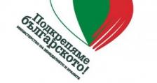 """Заместник-министър Цветан Димитров ще открие изложението """"ПОДКРЕПЯМЕ БЪЛГАРСКОТО"""" в град Хасково"""