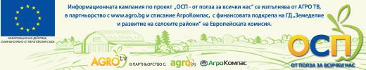agro_header_news_520