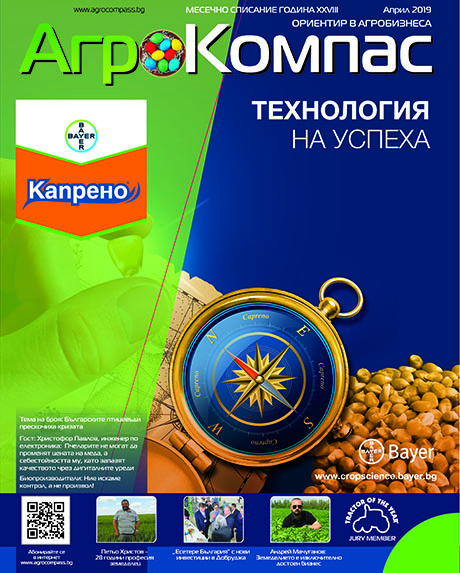 cover_agrocompass_04_2019_573